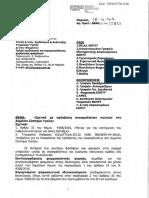 Οδηγίες για συνταγογράφηση ανασφάλιστων πολιτών