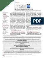 MHT ES Guideline15 Ukr Transl