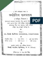 Jyotish Kalptaru (Gujarati Jyotish Book - Ganit Vibhag)