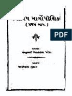 Jyotish Margopadeshika