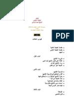 هوية التشيع - احمد الوائلي