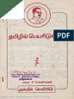 Tamil Names.amr