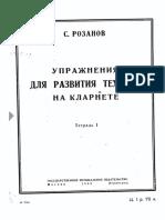 [Clarinet_Institute] Rosanov, Sergey - Technical Studies.pdf