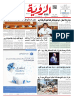 Alroya Newspaper 20-04-2016