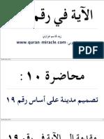 تصميم مدينة قرآنية من الرقم ١٩