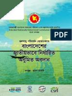 বাংলাদেশের জাতীয়ভাবে নির্ধারিত অনুমিত অবদান (Intended Nationally Determined Contribution on Climate Change)