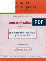 Political Science Tamil 01