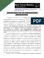 ΞΕΣΗΚΩΜΟΣ ΓΙΑ ΤΟ ΑΣΦΑΛΙΣΤΙΚΟ Προκήρυξη 48ωρη 04_2016-1