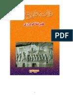 خلاصه تاریخ ایران