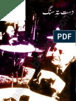 Dast e Teh e Sang by Faiz Ahmad Faiz
