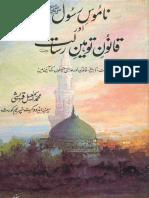 Namoos e Risalat aur Qanoon e Toheen e Risalat by Muhammad Ismael Qureshi