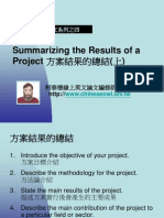 4.Summarizing the Results of a Project 方案結果的總結(上)