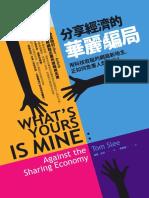 分享經濟的華麗騙局(書籍內頁試閱)