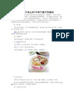 干莲子怎么吃5种干莲子的做法
