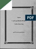 Kana Allah Wa Lam Yakun Shay_Hadith Analysed_about Creation_Arsh Etc_Salah Al Idlibi