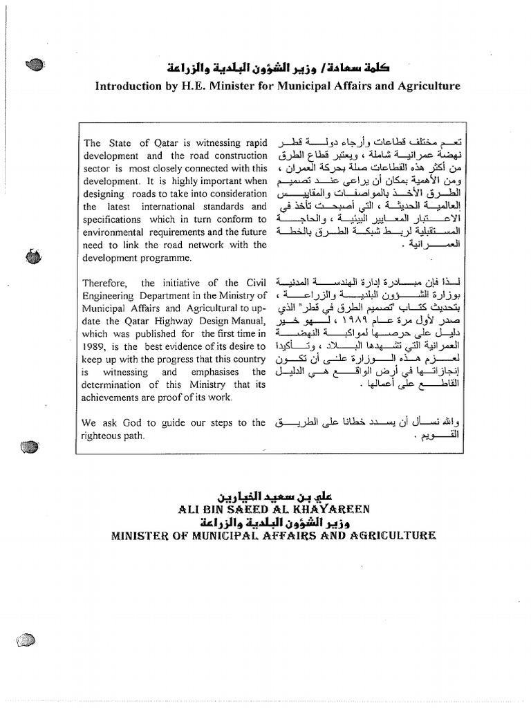 Qatar Traffic Signs Manual EBook @ 10.philtait1on1.com