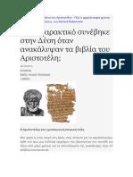 Τα Τέκνα Του Αριστοτέλη- Apospasma-Rubenstein