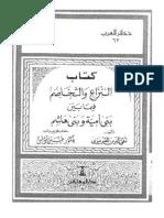 النزاع و التخاصم  بين بني أمية وبني هاشم- المقريزي - تحقيق حسين مؤنس