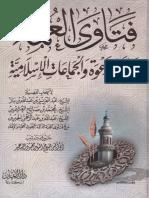 Fawa Ulama - Syaikh Bin Baz,Syaikh Utsaimin,Syaikh Abdullah Bin Abdurahman Aljibrin