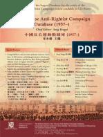中国反右运动数据库