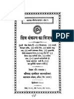 Shiva Sankalpa Ka Vijaya