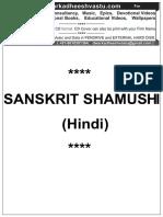 Sanskrit Shemusi