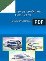 vnx.su-ваз_2170-пассивная безопасность.pdf