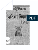 Bhartiya Vastu Shastra