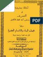 Kitab Ushul Tashrif Sharaf