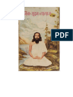 HindiBook-yogic-sukshma-vyayam-dhirendra-brahmchari-hindi (1).pdf