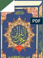 Irfan-ul-Quran