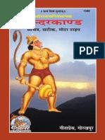 Sunderkand in Hindi Pdf Gitapress Gorakhpur