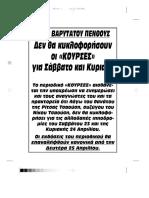 Ανακοίνωση περιοδικού ΚΟΥΡΣΕΣ (22-4-2016).pdf