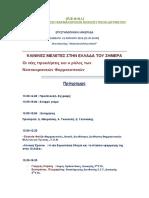ΠΡΟΓΡΑΜΜΑ ΗΜΕΡΙΔΑΣ 23-4-16.pdf