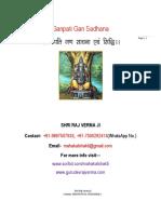 Ganpati Gan Sadhana(गणपति गण साधना एवं सिद्धि)