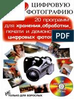 Литвинов Н., - Я Люблю Цифровую Фотографию