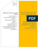 guide e-learning+arabe(1)