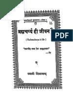 Brahmacharya Hi Jeevan Hain