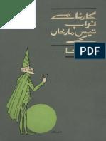 Karnamay-Nawab-Tees-Mar-Khan-Kay-Ibne-Insha.pdf