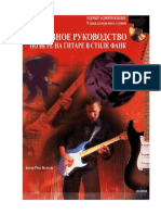 Ross Bolton - Funk Guitar the Essential Guide (2001) RUS