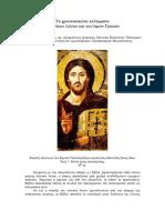 Τα Χρυσοποίκιλτα Βυζαντινά Ευαγγέλια