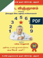 Athirshta Vinjanam.pdf