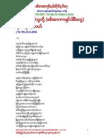 Anti-military Dictatorship in Myanmar 1201