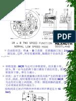 力士乐工程机械液压培训资料3(共7篇)