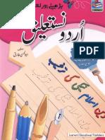 Aasan Urdu Writing Nastaleeq Book 3