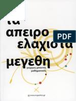 ΤΑ ΑΠΕΙΡΟΕΛΑΧΙΣΤΑ ΜΕΓΕΘΗ /βιβλίο  www.mpantes .gr