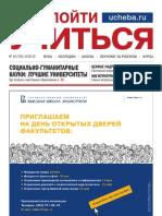Кузин Ф А Магистерская Диссертация Куда пойти учиться № 18 2010