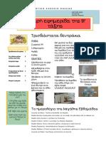 Σχολική εφημερίδα,Τεύχος4ο