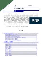 四川地震行业及上市公司影响几何?