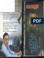 Aah novel by Sujata